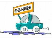转载丨汽车购置税减半政策年底到期 8个月免税数百亿元