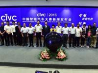 2016中国智能汽车大赛新闻发布会在上海召开
