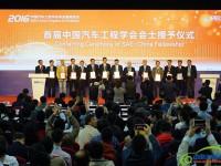 2016中国汽车工程学会年会暨展览会(SAECCE 2016)圆满落幕