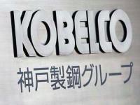 """神户制钢遭欧盟航空""""封杀"""" 四家日本车企发声表清白"""