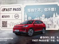 加速新零售布局 威马智行合伙人上海门店正式开业